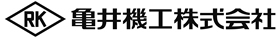 亀井機工株式会社